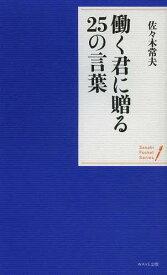 働く君に贈る25の言葉 (Sasaki Pocket Series) (単行本・ムック) / 佐々木常夫/著