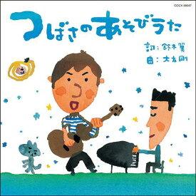 つばさのあそびうた[CD] / 鈴木翼、大友剛