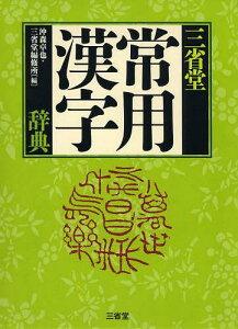 三省堂常用漢字辞典[本/雑誌] (単行本・ムック) / 沖森卓也/編 三省堂編修所/編