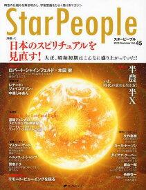 スターピープル 時空の仕組みを解き明かし、宇宙意識をひらく悟り系マガジン Vol.45(2013Summer) (単行本・ムック) / ナチュラルスピリット