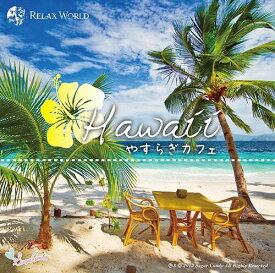 ハワイ やすらぎカフェ 〜極上のリラックスなサウンドを貴方に〜 20 Special Edition[CD] / RELAX WORLD