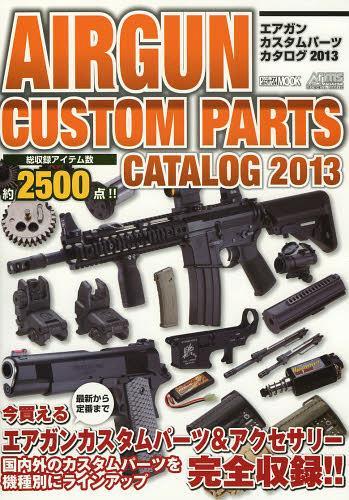 エアガンカスタムパーツカタログ Arms MAGAZINE SPECIAL ISSUE 2013 (ホビージャパンMOOK) (単行本・ムック) / ホビージャパン