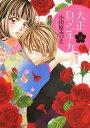 大正ロマンチカ 3 (ミッシィコミックス/NextcomicsF)[本/雑誌] (コミックス) / 小田原みづえ/著