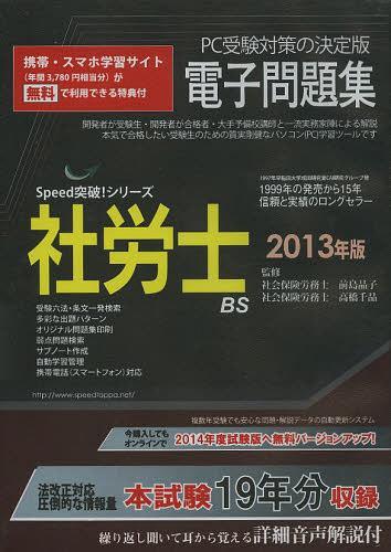 '13 社労士電子問題集 CD-ROM (Speed突破!シリーズ) (単行本・ムック) / 前島晶子/監修 高橋千晶/監修