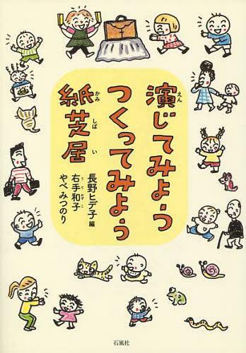 演じてみようつくってみよう紙芝居 (児童書) / 長野ヒデ子/編 右手和子/著 やべみつのり/著
