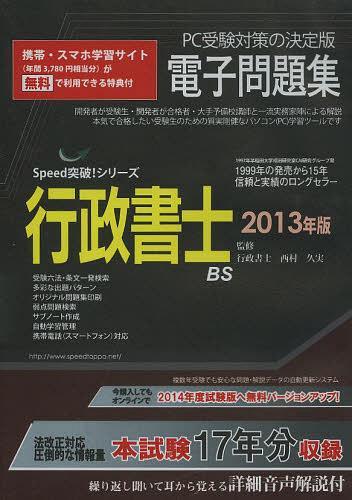 '13 行政書士電子問題集 CD-ROM (Speed突破!シリーズ) (単行本・ムック) / 西村久実/監修