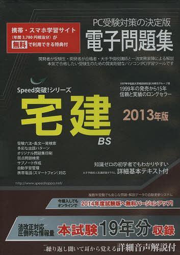 '13 宅建電子問題集 CD-ROM (Speed突破!シリーズ) (単行本・ムック) / アドヴァンソリューシ