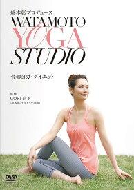 綿本彰プロデュース Watamoto YOGA Studio 骨盤ヨガ・ダイエット[DVD] / 趣味教養