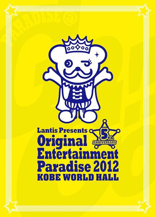 Original Entertainment Paradise 2012 PARADISE@GoGo!! LIVE DVD 神戸ワールド記念ホール / オムニバス