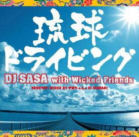 琉球ドライビング[CD] / DJ SASA with Wicked Friends
