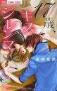 17歳、キスとジレンマ 1 (フラワーコミックス) (コミックス) / 夜神里奈/著
