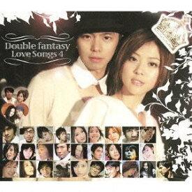 ダブルファンタジー 〜Love Songs 4 / オムニバス