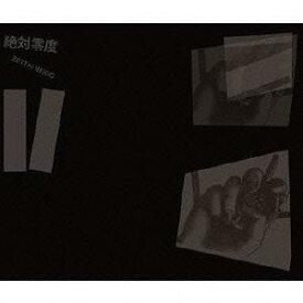 II[CD] / 絶対零度