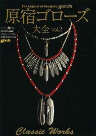 原宿ゴローズ大全 Vol.2 (ワールド・ムック)[本/雑誌] (単行本・ムック) / ワールドフォトプレス