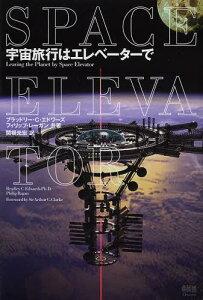宇宙旅行はエレベーターで / 原タイトル:LEAVING THE PLANET BY SPACE ELEVATOR (単行本・ムック) / ブラッドリー・C・エドワーズ/共著 フィリップ・レーガン/共著 関根光宏/訳