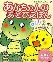 あかちゃんのあそびえほん 13巻セット[本/雑誌] (児童書) / きむらゆういち/作