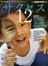 中学受験サクセス12 中学受験を決めたその日から 2013-7・8月号[本/雑誌] (単行本・ムック) / グローバル教育出版