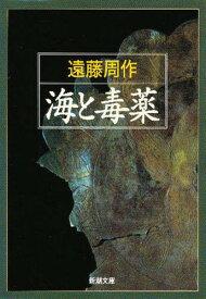 海と毒薬[本/雑誌] (新潮文庫) (文庫) / 遠藤周作