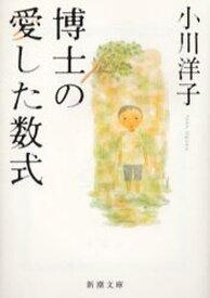 博士の愛した数式[本/雑誌] (新潮文庫) (文庫) / 小川洋子