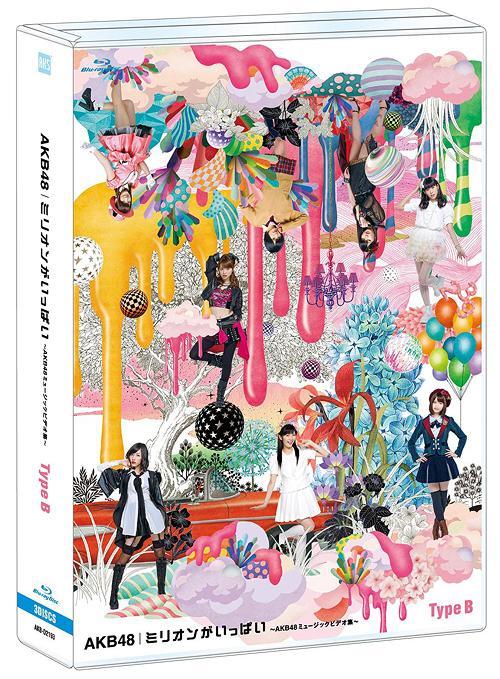 ミリオンがいっぱい〜AKB48ミュージックビデオ集〜 [Type B][Blu-ray] / AKB48