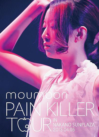 PAIN KILLER TOUR IN NAKANO SUNPLAZA 2013.04.05 / moumoon