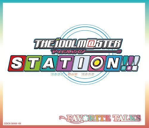 THE IDOLM@STER STATION !!! FAVORITE TALKS[CD] / 沼倉愛美、原由実、浅倉杏美