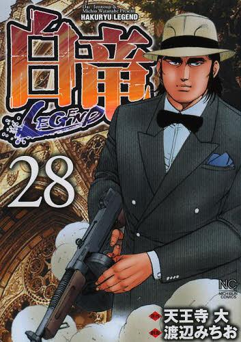 白竜LEGEND 28 (ニチブン・コミックス) (コミックス) / 渡辺みちお/画 / 天王寺 大 原作