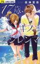 17歳、キスとジレンマ 2 (フラワーコミックス)[本/雑誌] (コミックス) / 夜神里奈/著