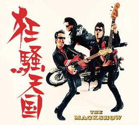 狂騒天国 [通常盤][CD] / THE MACKSHOW