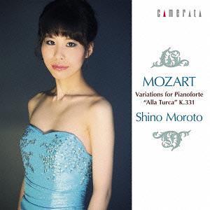 モーツァルト: ピアノ変奏曲集-「トルコ行進曲付き」K.331 他[CD] / 諸戸詩乃