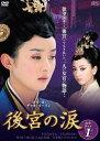 後宮の涙 DVD-BOX 1[DVD] / TVドラマ