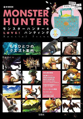 MONSTER HUNTER モンスターハンター4 LOVE!ハンティングSpecial Issue (e‐MOOK)[本/雑誌] (単行本・ムック) / 宝島社