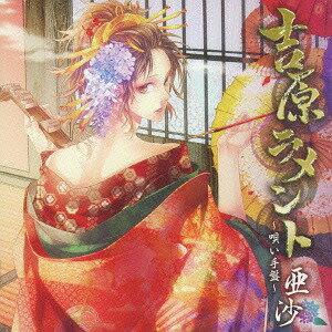 吉原ラメント〜唄い手盤〜[CD] / 亜沙