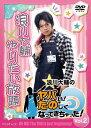 浪川大輔のヤバい! たのしくなってきちゃった! VOL.2[DVD] / 浪川大輔