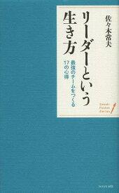 リーダーという生き方 最強のチームをつくる17の心得 (Sasaki Pocket Series)[本/雑誌] (単行本・ムック) / 佐々木常夫/著