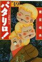 パタリロ! 選集 49 (白泉社文庫)[本/雑誌] (まんが文庫) / 魔夜峰央/著