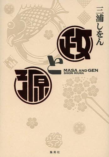 政と源[本/雑誌] (単行本・ムック) / 三浦しをん/著