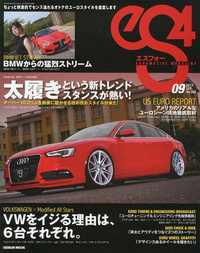 eS4 EUROMOTIVE MAGAZINE No.46(2013SEP.) (GEIBUN MOOKS No.923)[本/雑誌] (単行本・ムック) / 芸文社