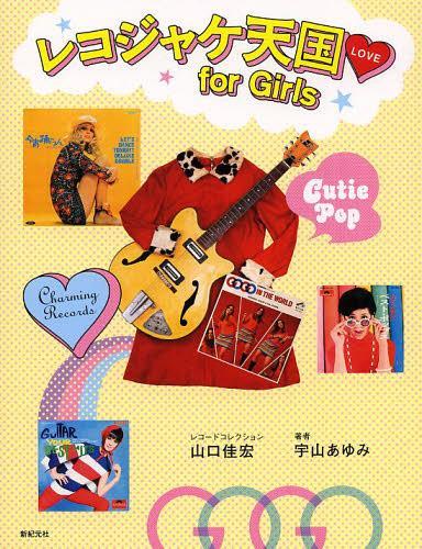 レコジャケ天国for Girls[本/雑誌] (単行本・ムック) / 山口'Gucci'佳宏/レコードコレクション 宇山あゆみ/著