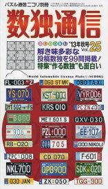 数独通信 Vol.25('13秋号)[本/雑誌] (単行本・ムック) / ニコリ