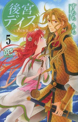 後宮デイズ 〜七星国物語〜 5 (プリンセス・コミックス)[本/雑誌] (コミックス) / すもももも/著