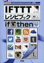 IFTTTレシピブック if then 「Twitter」「Facebook」「YouTube」...を連携! (I/O)[本/雑誌] (単行本・ムック) / ...
