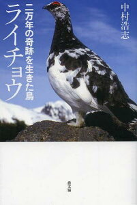 二万年の奇跡を生きた鳥ライチョウ[本/雑誌] (単行本・ムック) / 中村浩志/著