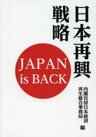 日本再興戦略 JAPAN is BACK[本/雑誌] (単行本・ムック) / 内閣官房日本経済再生総合事務局/編