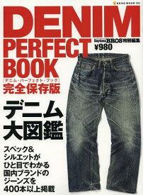 DENIM PERFECT BOOK 完全保存版 デニム大図鑑 (NEKO MOOK 1966)[本/雑誌] (単行本・ムック) / ネコ・パブリッシング
