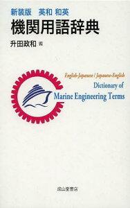 機関用語辞典 英和・和英[本/雑誌] (単行本・ムック) / 升田政和/編