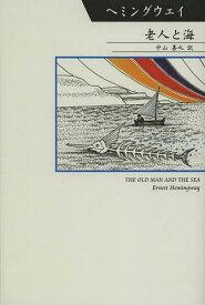[書籍のゆうメール同梱は2冊まで]/老人と海 / 原タイトル:THE OLD MAN AND THE SEA[本/雑誌] (シリーズ世界の文豪) (単行本・ムック) / アーネスト・ヘミングウェイ/著 中山善之/訳