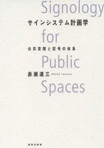 サインシステム計画学 公共空間と記号の体系[本/雑誌] (単行本・ムック) / 赤瀬達三/著