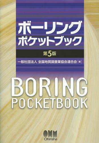 ボーリングポケットブック[本/雑誌] (単行本・ムック) / 全国地質調査業協会連合会/編