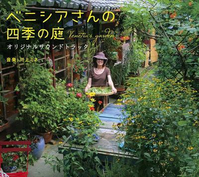 映画「ベニシアさんの四季の庭」オリジナルサウンドトラック[CD] / 川上ミネ